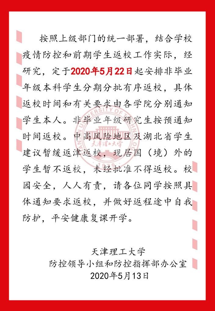 杏悦娱乐非毕业年级学生返杏悦娱乐校的通知图片