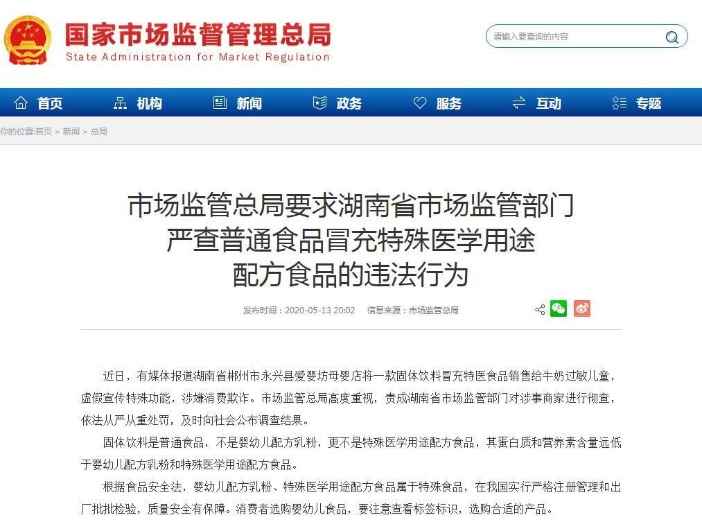 """国家市场监管总局回应湖南""""大头娃娃""""一事:严查违法行为图片"""