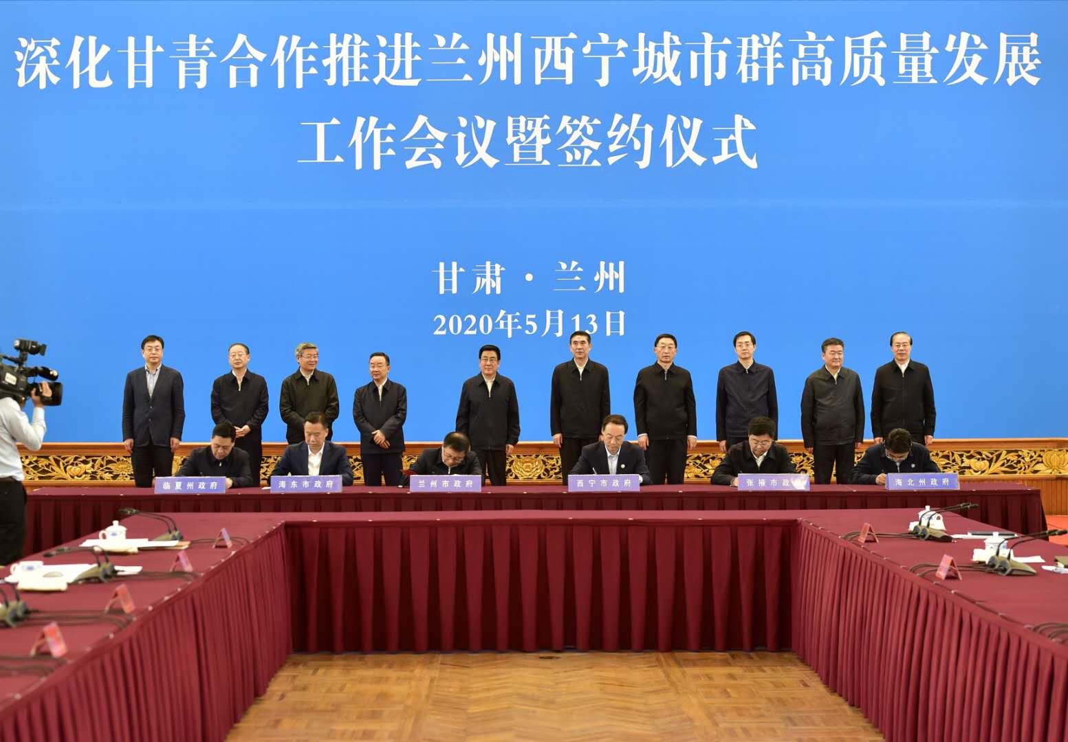 甘肃青海签署省级合作框架协议共同推进兰西城市群建设图片