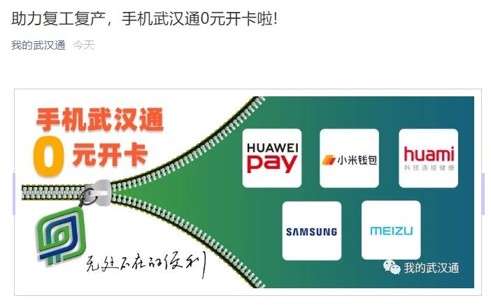助力复工复产武汉通:五大手机品牌可免费开卡