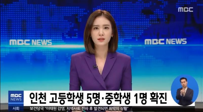 韩媒报道截图(MBC新闻)
