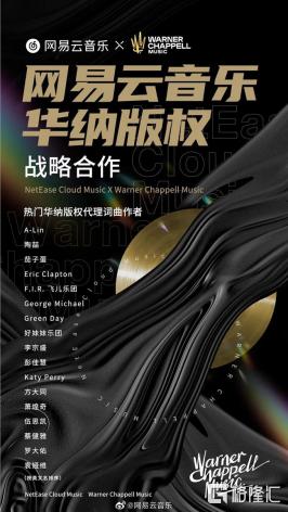 """左手华纳,右手滚石:网易云在版权大战中要""""走心""""了?"""