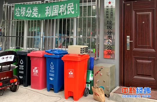 「摩天娱乐」京开出生活垃圾分类摩天娱乐执法处罚图片