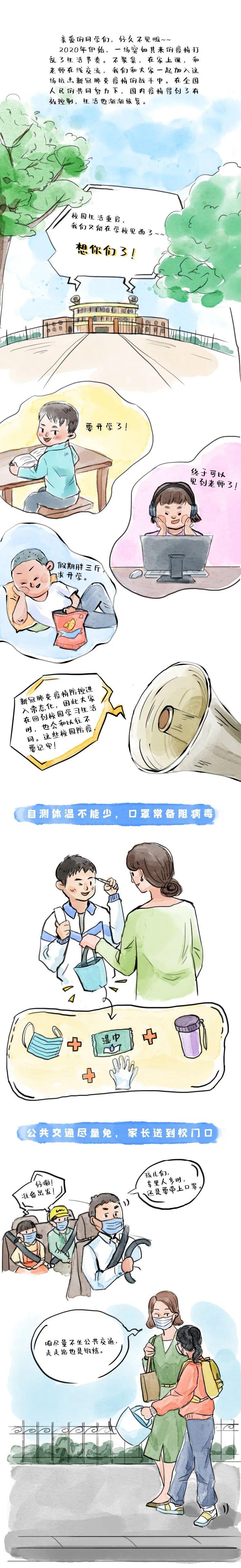 【高德招商】津市文明办市教委带你掌高德招商图片
