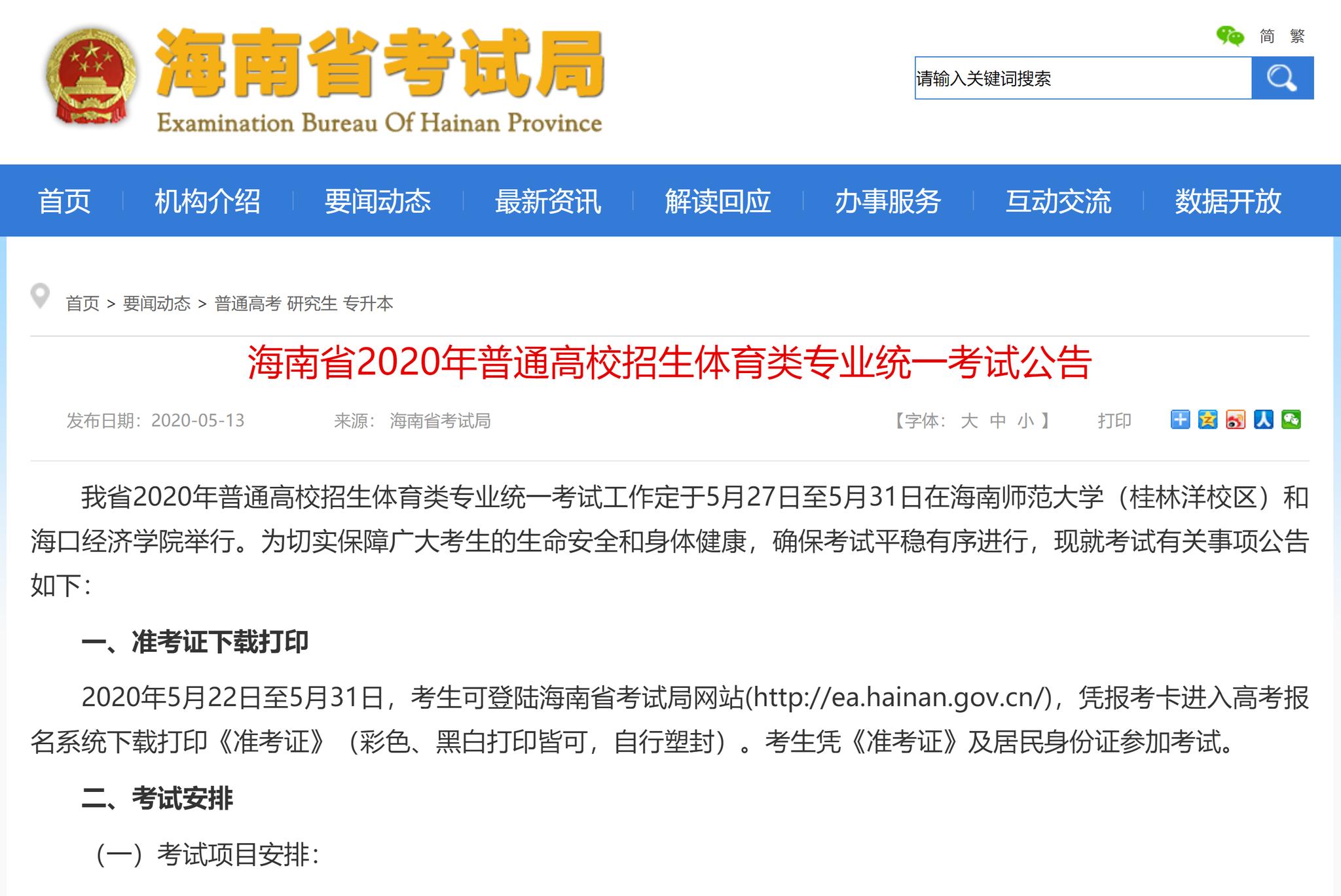 杏悦注册海南省20杏悦注册20年普通高校招生体图片