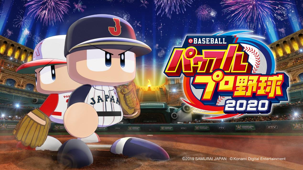 PS4、NS《实况力量棒球2020》亚版实体版独家预购特典公开