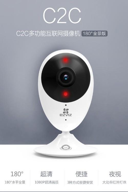 高清互联网摄像机 萤石C2C全景版西安促