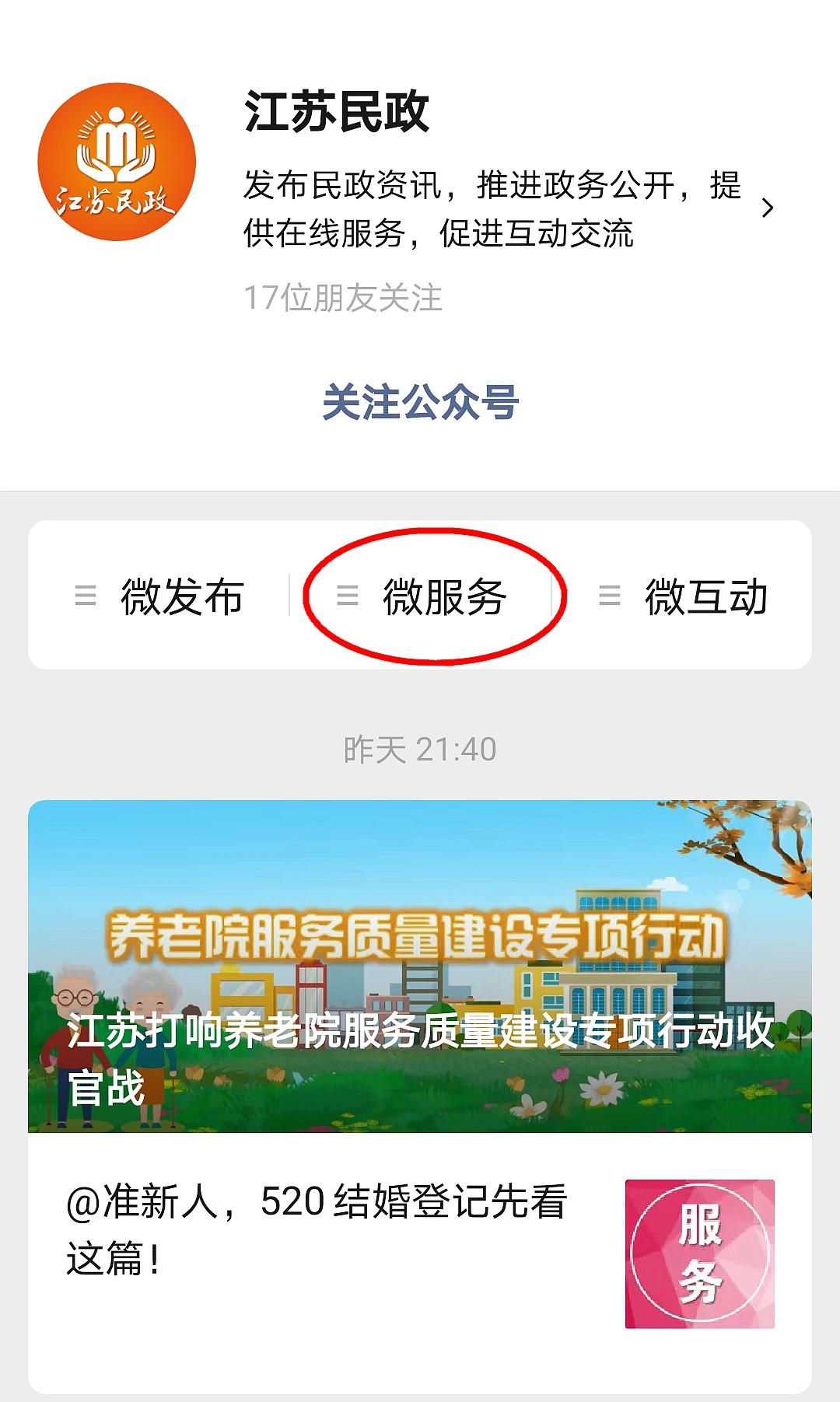 杏悦:手慢无杏悦江苏省民政厅5月20图片