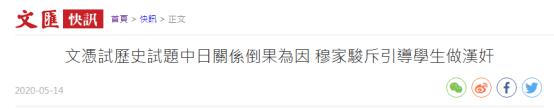 """香港""""高考""""历史科今日开考,试题被斥""""引导学生做汉奸""""图片"""