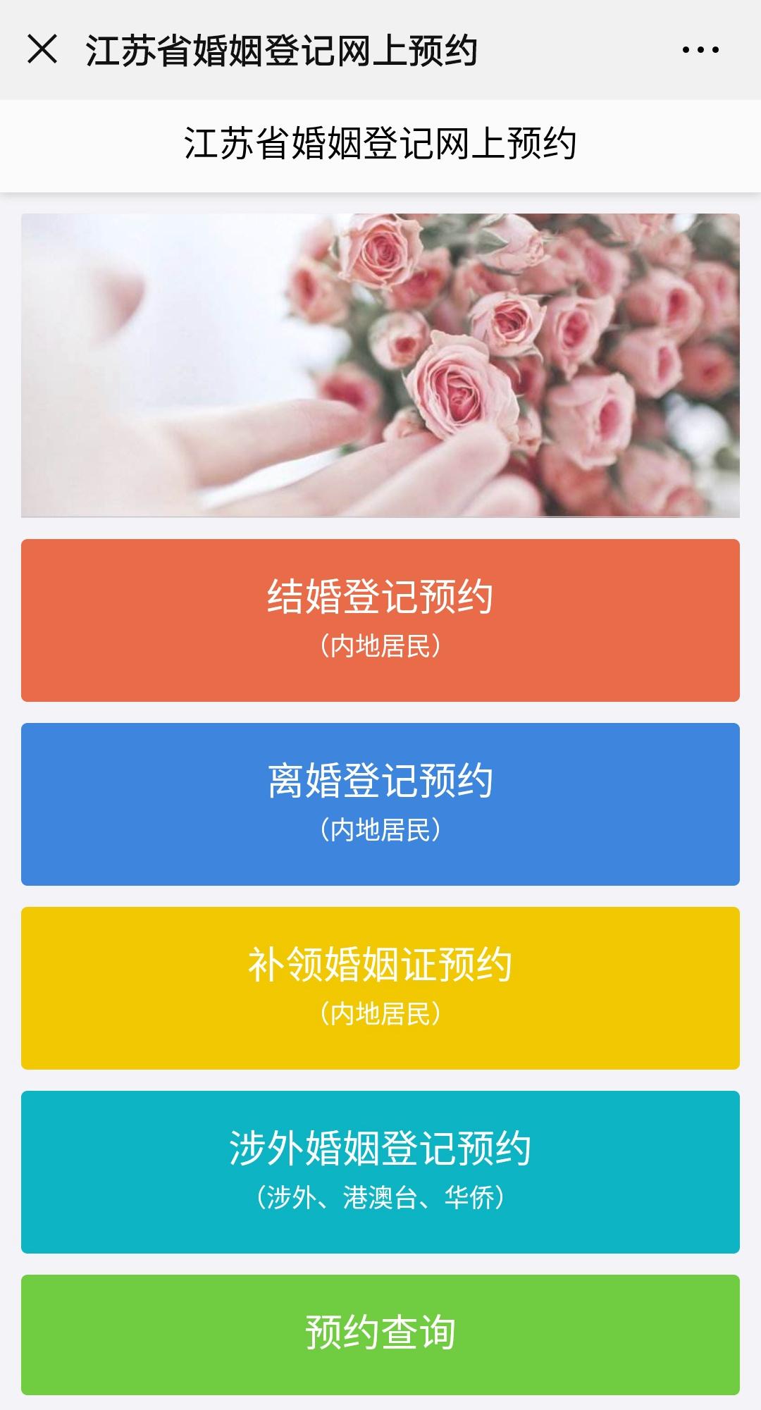 想结婚 手慢无 江苏省民政厅 5月日 21日结婚登记需至少提前2天预约 西部娱乐资讯 蓝冠