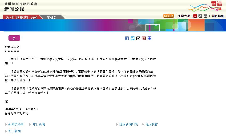 """香港""""高考""""历史题美化日本侵华 教育局深夜回应图片"""