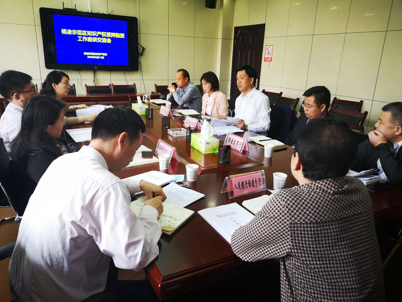 杨凌示范区召开知识产权质押融资工作座谈会
