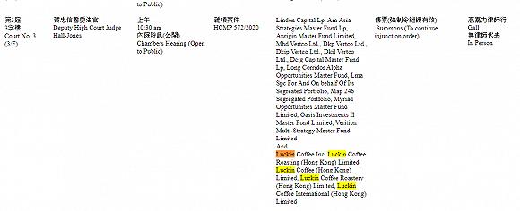 【高德注册】构高德注册香港高院起诉瑞幸咖啡上午图片
