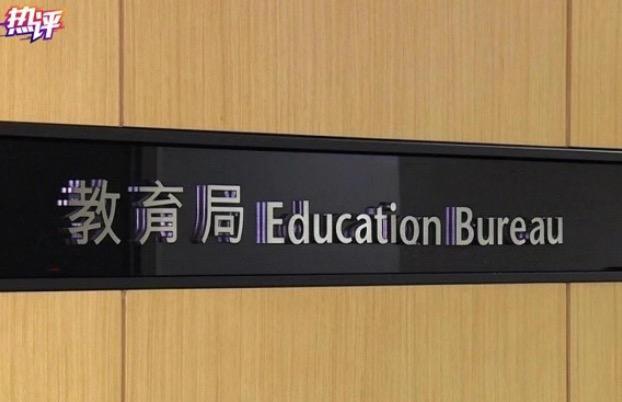 「杏悦代理」疮百孔的香港教育该动杏悦代理大手术图片