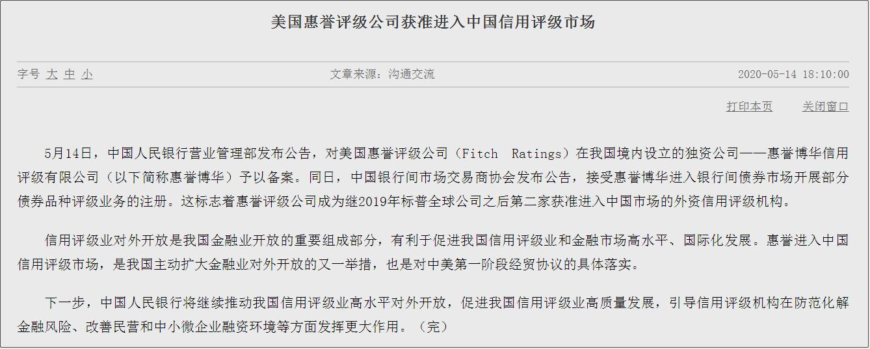 14个月后,第二家美国评级机构惠誉获准进入中国图片