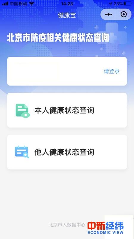 资料图:北京健康宝。中新经纬 张猛 摄