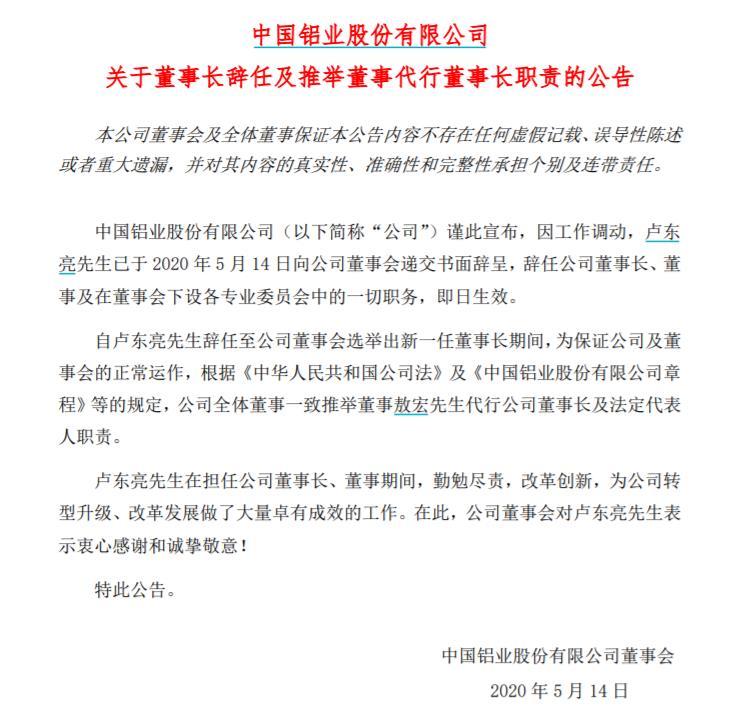 """中国铝业""""70后""""董事长卢东亮辞任 6年已换4任掌门图片"""