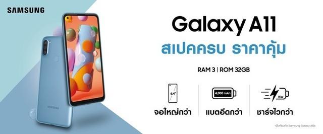 三星在泰国官网正式发布了入门新机GalaxyA11