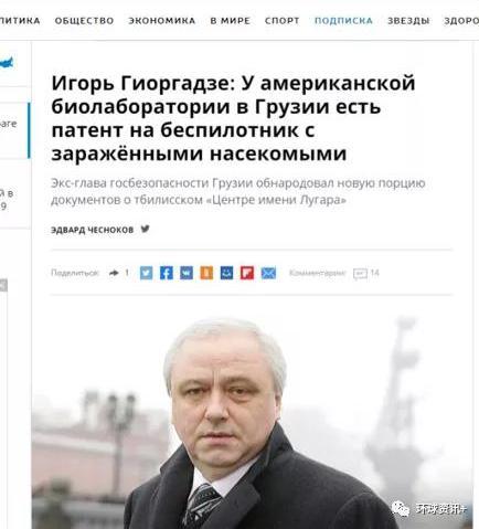△格鲁吉亚国家安全局前任局长吉奥尔加泽称美国生物实验室在格开展人体试验