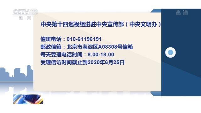 中央第十四巡视组进驻中宣部、中央网信办图片
