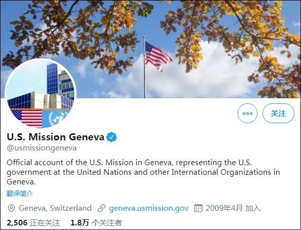 """美驻日内瓦代表团""""每日一推""""炒作台湾问题 中方驳斥图片"""