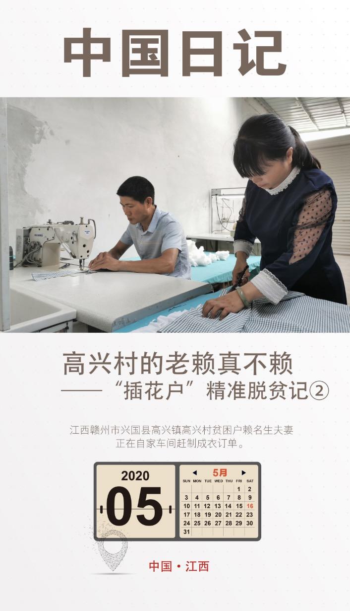 [杏悦娱乐]记5月16杏悦娱乐日|高兴村的老赖图片