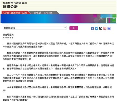 """被毒媒栽赃提前知悉问题历史题""""设局嫁祸"""" 香港教育局回应图片"""