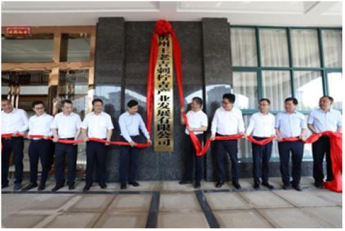 贵州王老吉刺柠吉产业发展公司挂牌成立