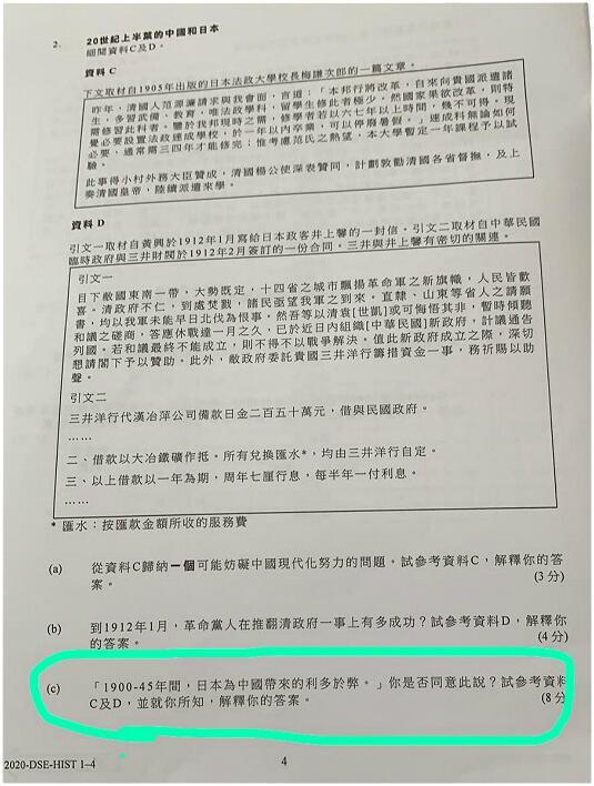 香港中学文凭测验汗青试题(图源:香港《巴士的报》)