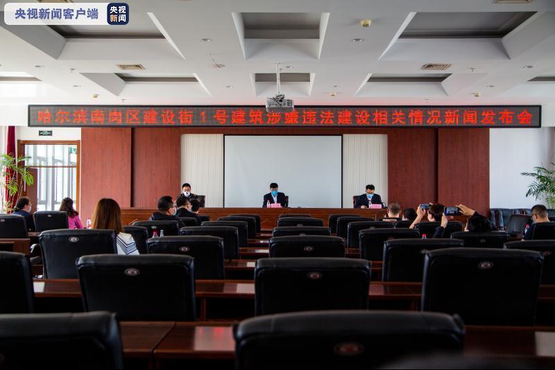 群众举报黑龙江哈尔滨南岗区城管局办公楼涉嫌违建的处理结果公布图片
