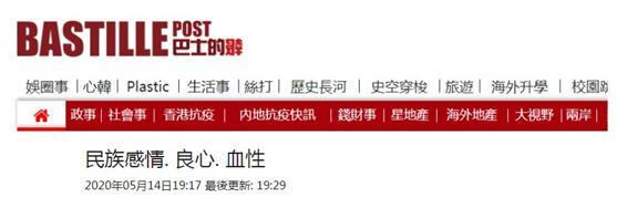香港《巴士的报》文章截图