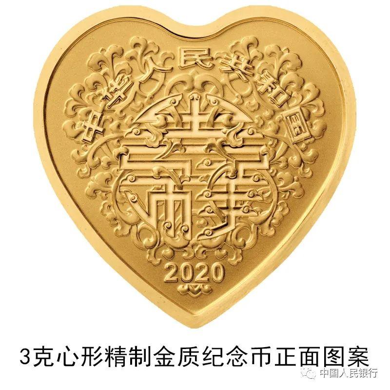 央行520发行心形纪念币,网友:买了赠对象吗?(图)