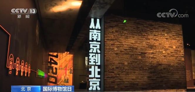 """北京 国际博物馆日 开展94项主题活动 打造""""博物馆之城""""图片"""