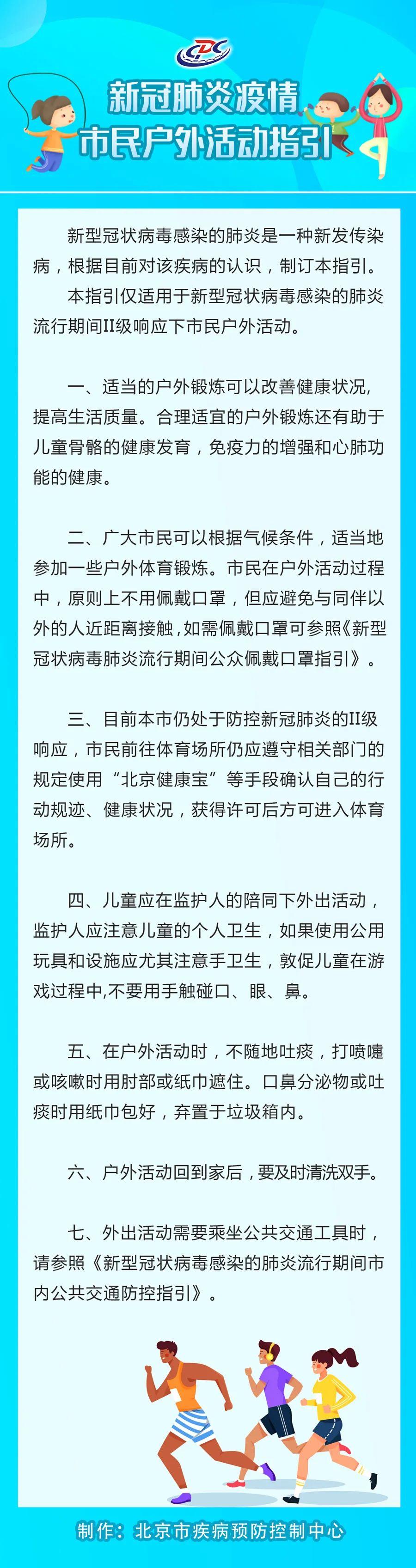 北京疾控中心:市民在户外活动时原则上不用佩戴口罩图片