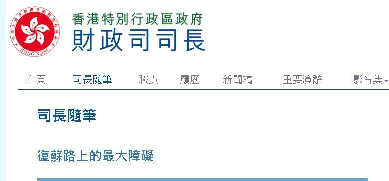 香港财政司司长陈茂波:暴力重临才是香港经济复苏的最大障碍图片