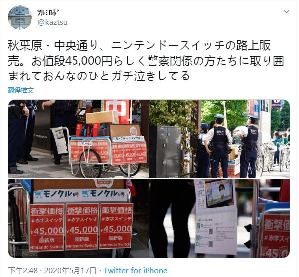 """日本秋叶原现""""卖NS的小女孩"""":45000日元每台 首批20台光速售光"""