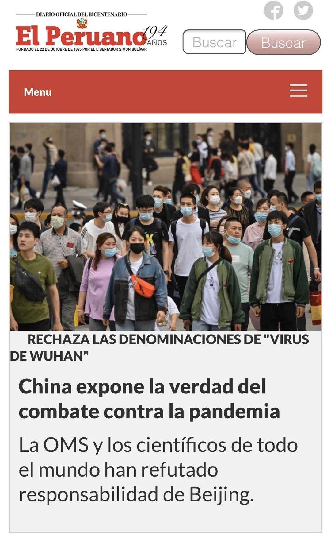 秘鲁官方媒体刊登《美国关于新冠肺炎疫情的涉华谎言与事实真相》节选