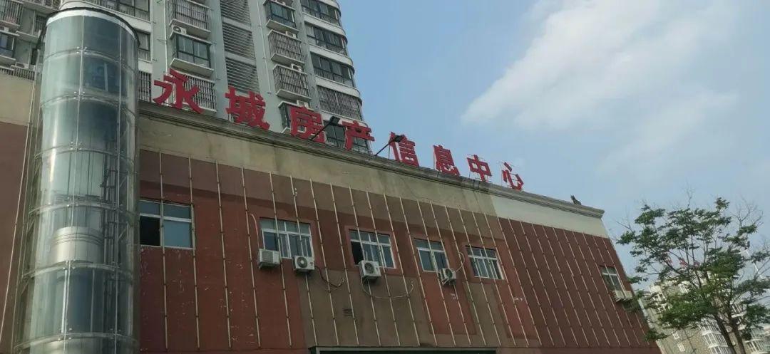 永城房产信息中央外景。