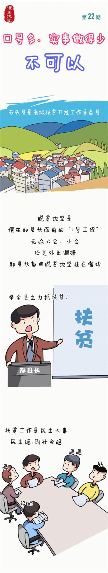 「杏悦平台」号多实事做得少杏悦平台不可以图片