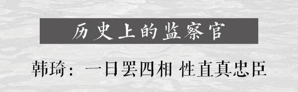 「天富」历史上天富的监察官│韩琦一日罢图片