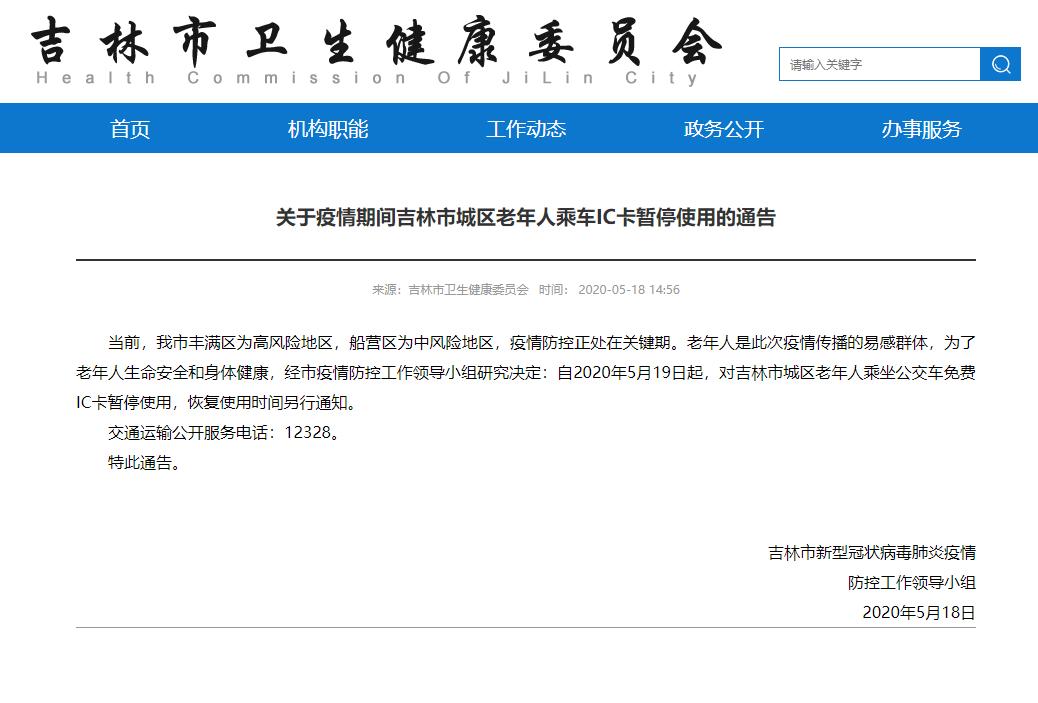 「摩鑫app」吉林摩鑫app市城区老图片