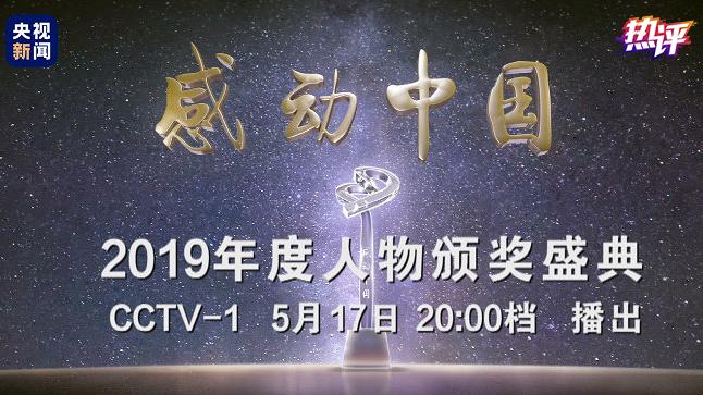 """央视:""""感动中国"""" 带给我们的是感动更是奋进图片"""