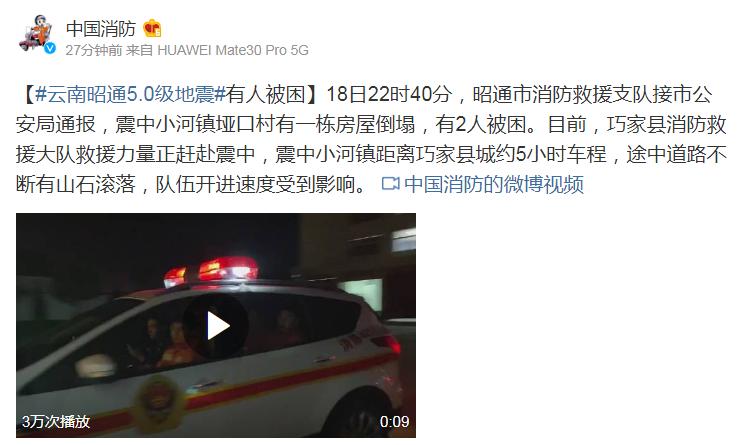 [摩鑫]云南摩鑫昭通地震震中小河镇垭口村有一栋图片