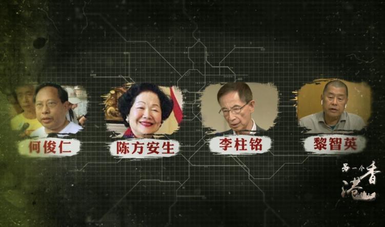 """香港乱局背后是""""祸港四人帮""""与西方反华势力的勾结图片"""