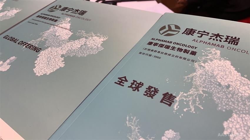 康宁杰瑞制药(09966.HK)治疗乳腺癌新药将于美国癌症研究协会呈列