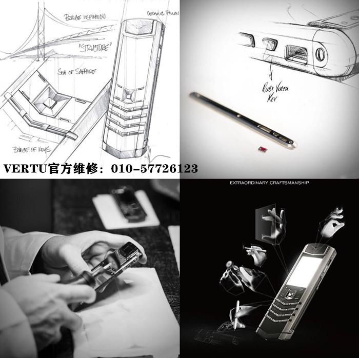 纬图手机VERTU手机官方 中国售后维修部