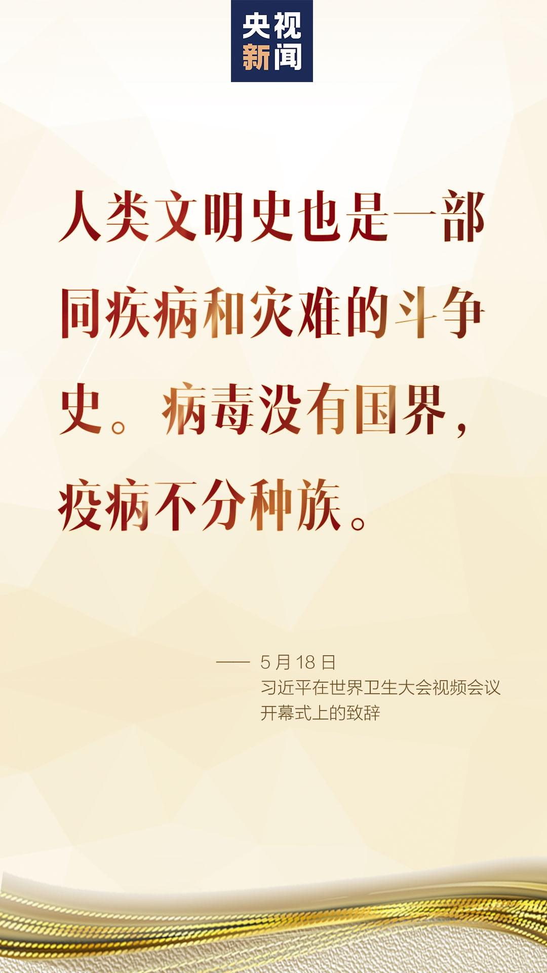 杏悦平台:近平共同构杏悦平台建人类卫生健康共同体图片