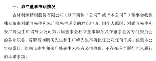 *ST利源独立董事刘鹏飞和朱广峰辞职因个人原因