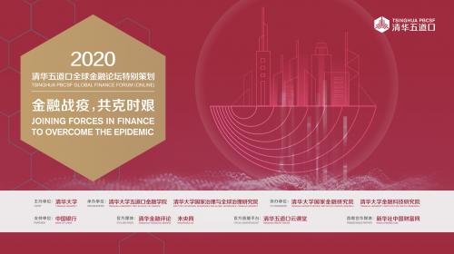 2020清华五道口全球金融论坛特别策划盛大开幕