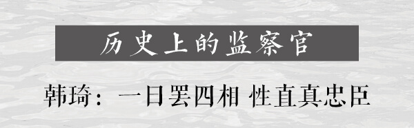 摩天平台:的监察摩天平台官│韩琦一日罢图片